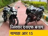 Video : रफ्तार: जिक्सर SF और यामाहा R15 में कौन सी बाइक है बेहतर?