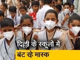 Video : दिल्ली के मुख्यमंत्री अरविंद केजरीवाल ने दिया बच्चों को मास्क