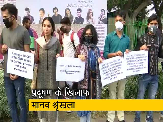 Videos : मानव श्रृंखला बनाकर प्रदूषण पर सरकार के रवैये का जताया विरोध