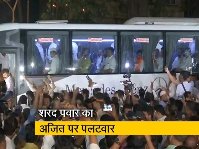 Videos : महाराष्ट्र : NCP विधायकों को रेनेसां से हयात होटल भेजा गया