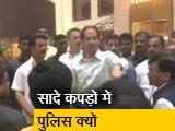 Video : NCP खेमे को जासूसी का शक, सादे कपड़ों में मौजूद पुलिस से ID मांगा