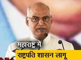 Video : महाराष्ट्र में लगा राष्ट्रपति शासन, राज्यपाल की सिफारिश को राष्ट्रपति की मंजूरी