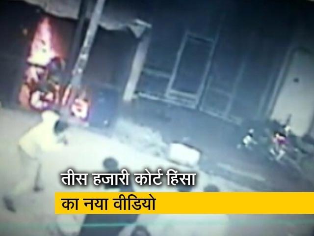 Videos : तीस हजारी कोर्ट हिंसा का नया वीडियो आया सामने