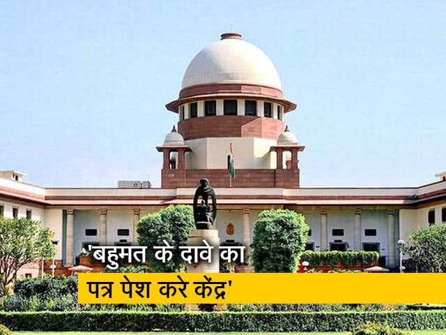 Videos : सुप्रीम कोर्ट में महाराष्ट्र विवाद, केंद्र सरकार को निर्देश