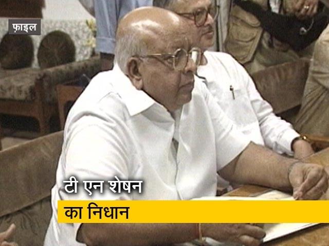 Videos : पूर्व चुनाव आयुक्त और कैबिनेट सचिव रह चुके थे टी एन शेषन