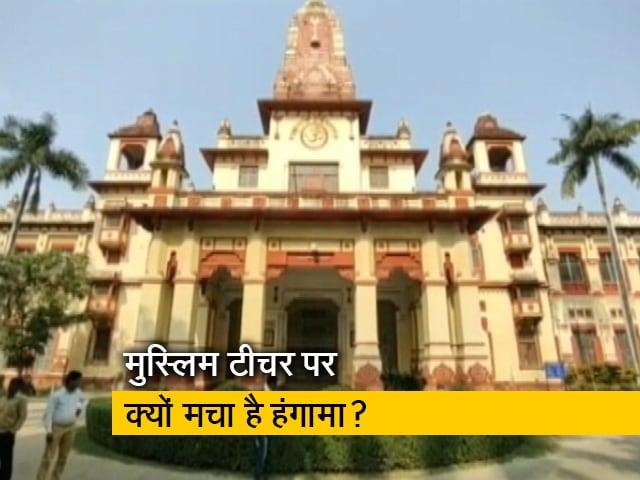 Videos : BHU में मुस्लिम संस्कृत टीचर पर क्यों हो रहा विवाद?