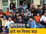 Video : RSS झंडा विवाद पर BHU की डिप्टी चीफ प्रॉक्टर का इस्तीफा