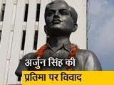 Video : मध्य प्रदेशः चंद्रशेखर आजाद की प्रतिमा के स्थान पर स्थापित की अर्जुन सिंह की प्रतिमा