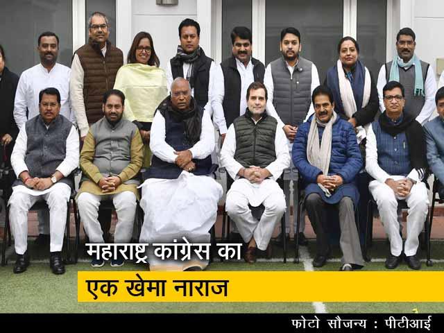 Videos : महाराष्ट्र में मंत्री पद नहीं मिलने से नाराज कांग्रेस नेताओं को लेकर चर्चा