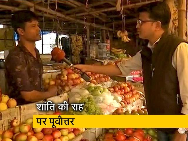 Videos : असम: पूर्वोत्तर में बेहतर होते हालात, गुवाहाटी में बाजार खुले