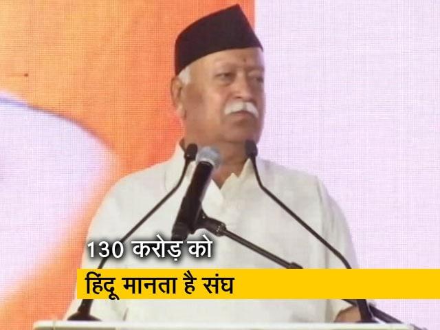 Videos : RSS चीफ मोहन भागवत बोले- 130 करोड़ को हिंदू मानता है संघ