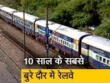 Videos : पिछले 10 सालों में सबसे खराब रहा भारतीय रेलवे का परिचालन
