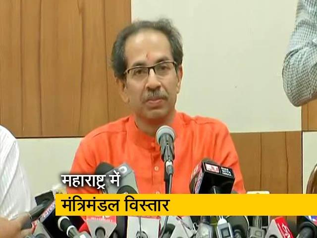 Video : महाराष्ट्र में मंत्रिमंडल विस्तार आज, उद्धव ठाकरे की टीम में शामिल होंगे 36 विधायक