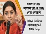 Video : NDTV বাংলায়  আজকের (13.12.2019)  সেরা খবরগুলি