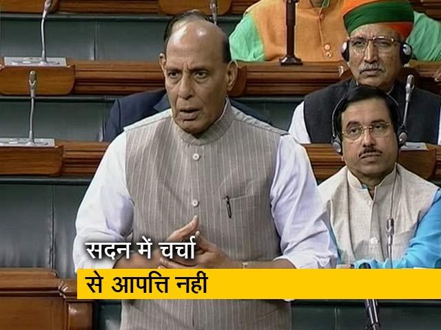 Videos : संसद जैसा चाहे हम वैसा कानून बनाने को तैयार: राजनाथ सिंह