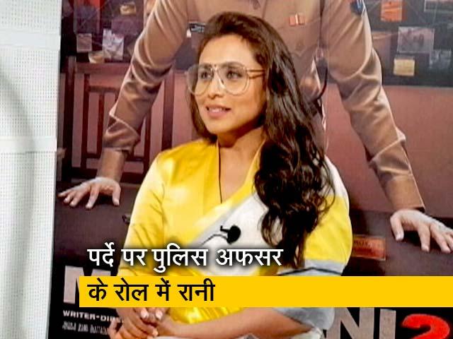Videos : मर्दानी 2 फिल्म की  अभिनेत्री रानी से NDTV ने की खास बातचीत