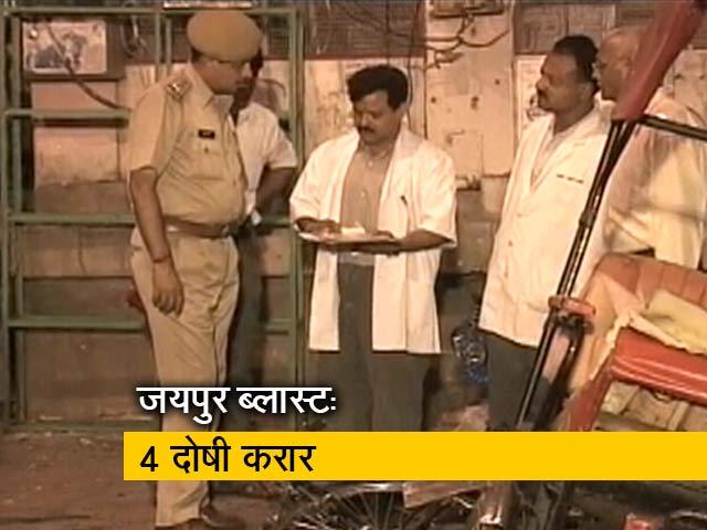 Videos : जयपुर बम विस्फोट मामले में 4 दोषी करार, एक बरी