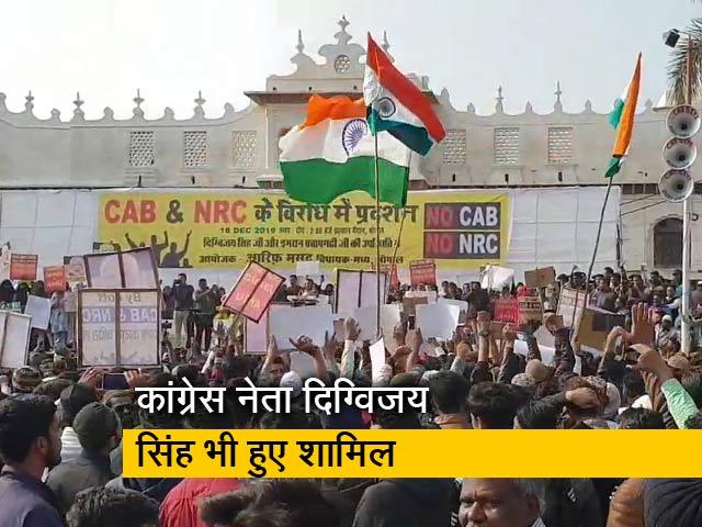 Videos : CAA के खिलाफ भोपाल में हुआ विरोध प्रदर्शन