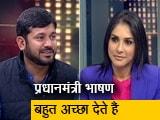 Video : पीएम ने अपने किसी चुनावी भाषण में NRC या CAA का नाम नहीं लिया: कन्हैया कुमार