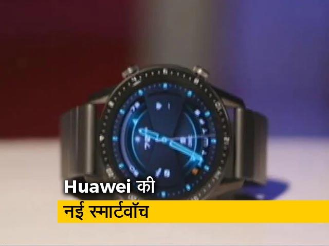 Videos : सेल गुरु: क्या आपको खरीदनी चाहिए Huawei की नई स्मार्टवॉच G2