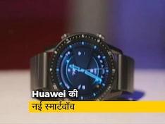 सेल गुरु: क्या आपको खरीदनी चाहिए Huawei की नई स्मार्टवॉच G2
