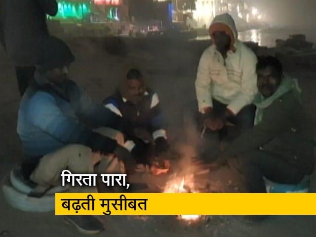 Videos : वाराणसी में कड़ाके की ठंड, कोहरे की चादर से ढके घाट