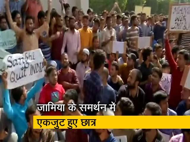Videos : जामिया यूनिवर्सिटी में पुलिस की कार्रवाई के खिलाफ मौलाना आजाद विवि के छात्रों का प्रदर्शन
