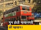 Video : मुंबई में डबल डेकर बस हटाने के फ़ैसले से लोग नाख़ुश