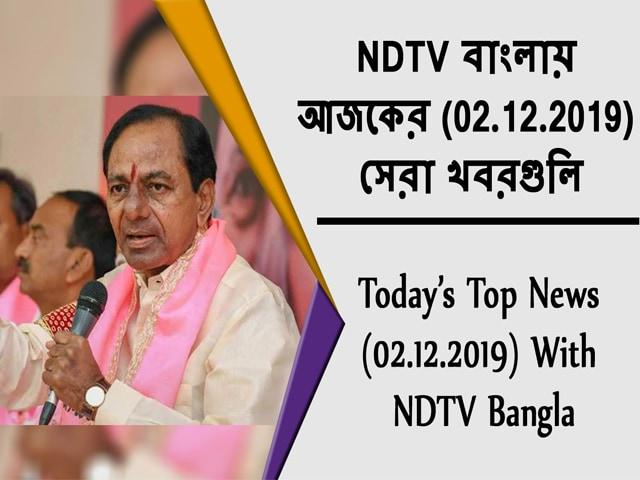 Video : NDTV বাংলায়  আজকের (02.12.2019)  সেরা খবরগুলি