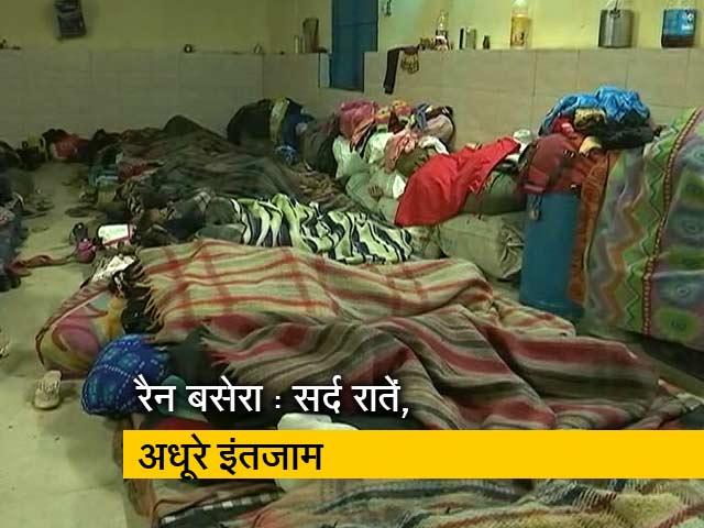 Video : उत्तर भारत में सर्दी का सितम, दिल्ली के रैन बसेरों में अधूरे इंतजाम