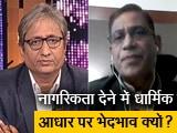 Video : रवीश कुमार का प्राइम टाइम: फैजान मुस्तफा ने बताया नागरिकता संशोधन बिल को लेकर क्या आशंकाएं हैं