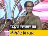 Videos : सिटी एक्सप्रेस: महाराष्ट्र की उद्धव सरकार का कैबिनेट विस्तार सोमवार को होगा