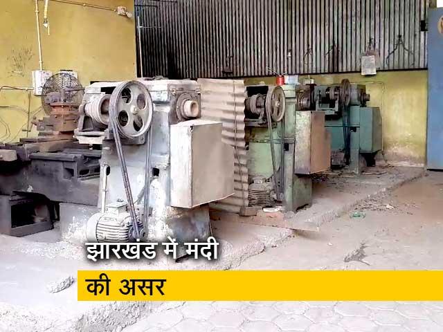 Videos : मंदी ने मंद की झारखंड की रफ्तार, हजारों मजदूर हुए बेरोजगार