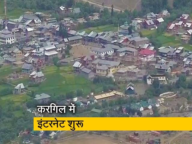 Videos : लद्दाख के करगिल में 145 दिन बाद शुरू हुई मोबाइल इंटरनेट सेवा
