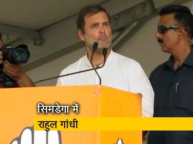 Videos : झारखंड के सिमडेगा में राहुल गांधी की रैली, बीजेपी पर उठाए सवाल