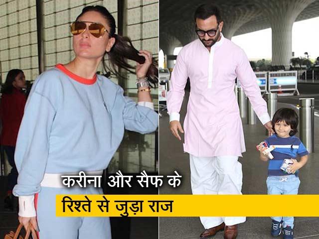 Videos : Kareena Kapoor ने खोला सैफ अली खान से रिश्ते से जुड़ा सीक्रेट, जानें क्या रहा Box Office Collection