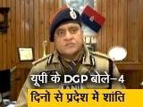 Videos : उत्तर प्रदेश के डीजीपी ओपी सिंह ने कहा- प्रदेश में 4 दिनों से शांति है