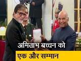 Videos : अमिताभ बच्चन दादा साहेब फाल्के अवॉर्ड से सम्मानित