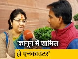 Video : बीजेपी सांसद लॉकेट चटर्जी ने एनकाउंटर को कानून में लाने की मांग की