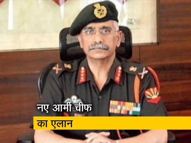 Videos : लेफ्टिनेंट जनरल मनोज मुकुंद नरवणे होंगे अगले सेना प्रमुख