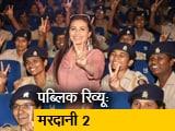 Video : Mardaani 2 Public Review: जनता से जानें कैसी है Rani Mukerji की 'मरदानी 2'