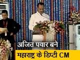 Video : NCP के अजित पवार को मिली पॉवर, बने महाराष्ट्र के डिप्टी CM