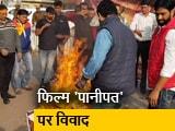 Video : राजस्थान में 'पानीपत' की लड़ाई, सिनेमाघरों ने फिल्म नहीं दिखाने का फैसला किया