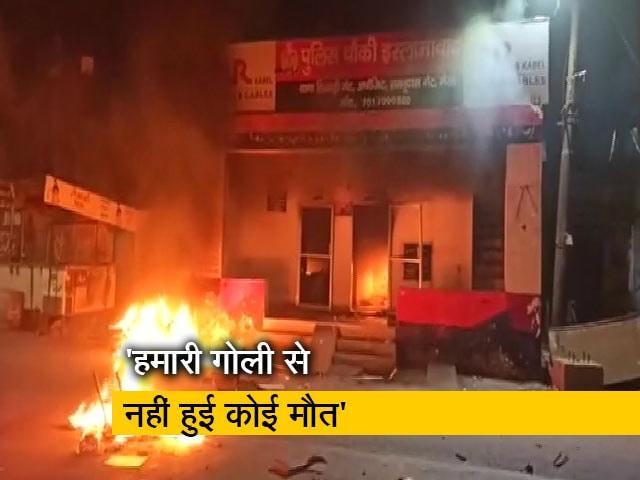 Videos : UP DGP ओपी सिंह बोले- प्रदर्शनकारियों की अपनी क्रॉस फायरिंग में हुई मौत