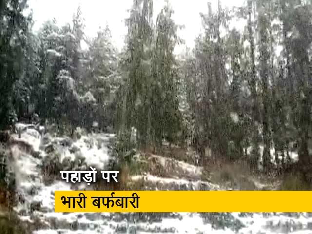 Videos : उत्तराखंड, हिमाचल में भारी बर्फबारी, मकानों और सड़कें बर्फ से ढकी