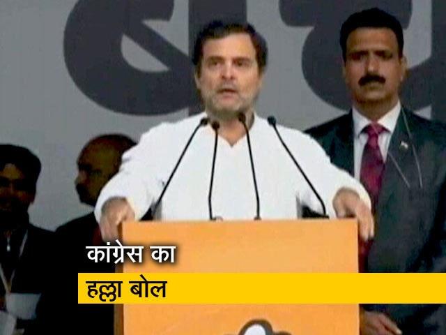 Videos : कांग्रेस की 'भारत बचाओ' रैली, मोदी सरकार को जमकर घेरा