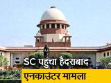 Video : हैदराबाद एनकाउंटर मामले के खिलाफ सुप्रीम कोर्ट में याचिका दाखिल