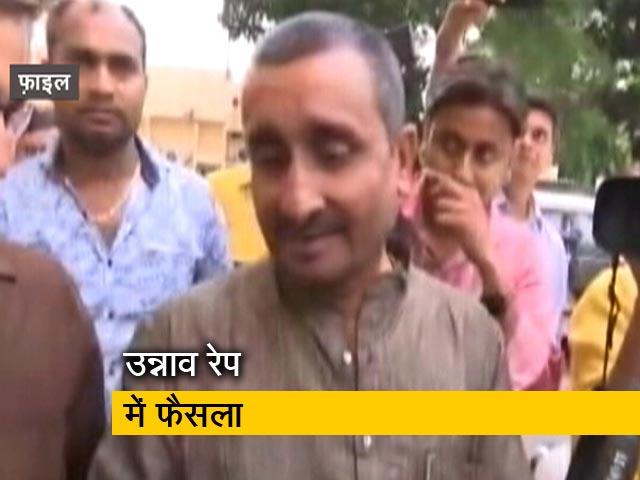 Videos : उन्नाव रेप मामला: कोर्ट ने कुलदीप सिंह सेंगर को दिया दोषी करार