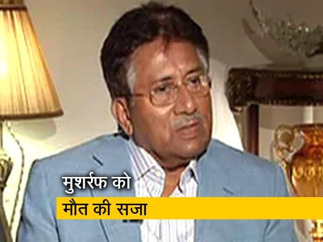 Video : पाकिस्तान के पूर्व राष्ट्रपति परवेज मुशर्रफ को देशद्रोह के मामले में मिली सजा