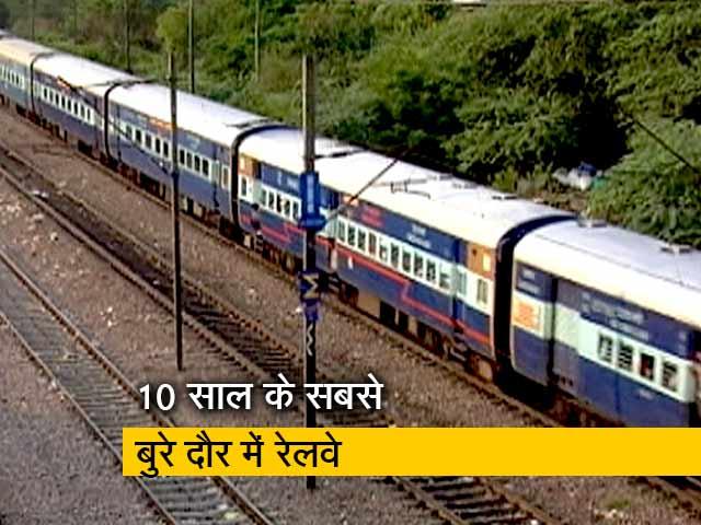 Video : पिछले 10 सालों में सबसे खराब रहा भारतीय रेलवे का परिचालन